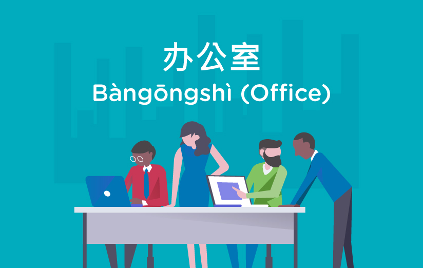 Office in Mandarin, Squline Mandarin Short Lesson